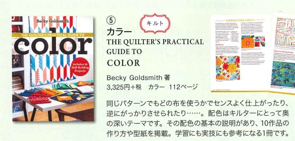 ColorBookReview-Japanese-2
